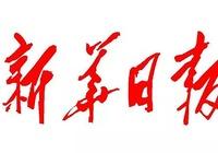 新華日報:區塊鏈將會為人類帶來3大革命性改變