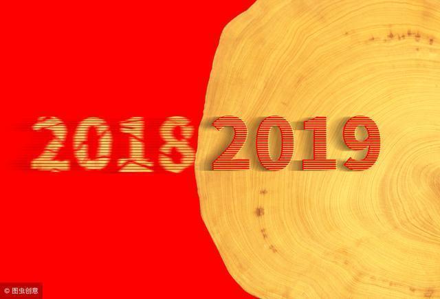 告別2018擁抱2019