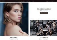 又一家面向國內市場的奢侈品牌電商上線,Louis Vuitton 官網全面開放在線購買