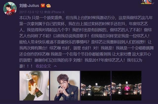 不會演戲的歌手不是好綜藝人,全能藝人劉維加盟江蘇衛視跨年演唱會