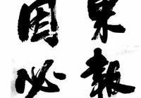 """因果故事:常仙刀劈""""壞仙家"""""""