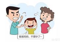 父母可以在孩子面前爭執嗎?