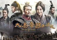 十部口碑爆棚的歷史劇,讓你惡補你不知道的中國古代史