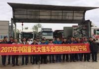 中國重汽教學 大篷車走進青海培訓