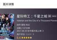 《星際特工:千星之城》好不好看?