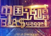 比《中國有嘻哈》更嘻哈的《中國說唱》來了,給你來點真的