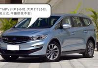 這MPV僅開售9小時,賣出11735輛,豐田大眾都無法做到!