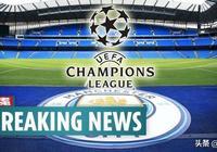 曼城向體育仲裁法庭申訴,歐足聯堅持對曼城歐冠禁賽處罰