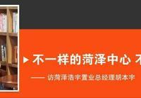 2017地產大佬訪談,菏澤浩宇置業總經理——胡本宇