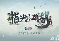 如何看待《劍網3指尖江湖》這款手遊?