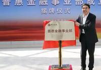 中國銀行普惠金融事業部揭牌成立