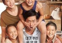 這部改編自餘華的韓國電影,還原了小人物的悲哀與樂觀