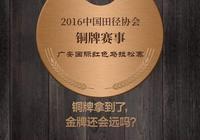 廣安國際紅色馬拉松將於8日啟動報名