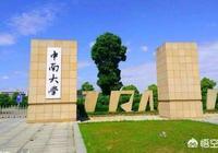 中南大學的研究生好考嗎?