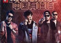 《中國有嘻哈》真正忠於音樂的選秀節目!