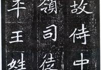 北魏《元懷墓誌》,初學魏碑的極好範本