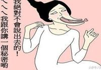 這樣面相的女人最八卦,愛說是非,長舌婦!