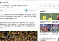 韓媒:FIFA偏袒中國隊太露骨 網友:FIFA才是黑哨
