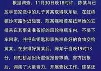 浙江樂清兒童失聯,報假案的孩子母親已被刑拘!