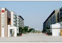 西南交通大學和重慶交通大學哪個好?