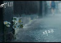 190614 易烊千璽電影場景現雛菊特寫 暗含著小北深藏在心底的愛
