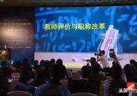 李鎮西:職稱,一線教師的光榮與夢想