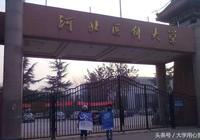 河北醫科大學