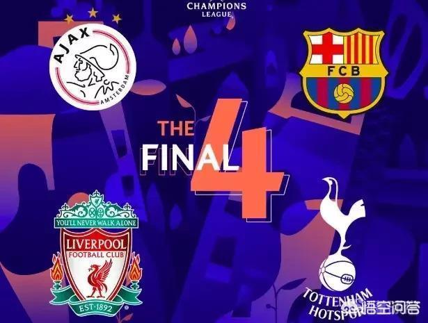 歐冠4強全部產生,半決賽的如何對陣?你認為梅西能奪得冠軍嗎?