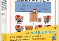 童書繪本|不一樣的奇妙數學書:安野光雅的數學系列繪本(1)