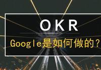 Google是如何玩轉OKR的?