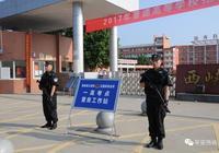 護航高考,西峽警方在行動