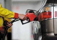 油價調整最新消息:國內成品油價或下調 今日油價查詢