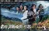 在日本很受歡迎的中國電視劇