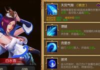 《蠻荒幻想》金族英雄圖鑑-白水香