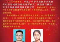 陳景宇、魏遠茜分別奪得2017年高考平邑縣理科狀元、文科狀元