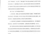 靳東與女演員開房消息不實 靳東發表聲明否認