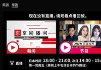 """日本""""央視""""都推出中文節目了 全世界在講中國話!"""