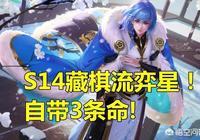 """王者榮耀張大仙自主研發""""S14藏棋流""""弈星,自帶3條命,輸出全靠炸,這個套路強?"""