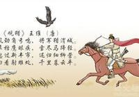 你們喜歡王維的哪幾首詩?