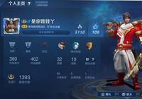 王者榮耀:玩家500買退遊小號,晒圖炫耀被罵傻子,看到揹包服了