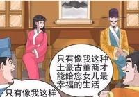搞笑漫畫老杜神機妙算,美貌女兒可以嫁兩次!