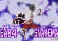 海賊王:四檔蛇人路飛有三大招式,大蛇炮最弱,眼鏡蛇王是殺手鐗