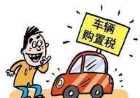 車輛購置稅法2019年7月1日起施行