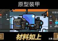 元氣騎士:2.0版本機甲詳細介紹,一次讓你瞭解3種新型機甲!