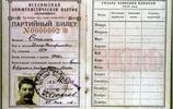 斯大林的罕見私人物品:斯大林的黨員證和繳黨費的記錄單