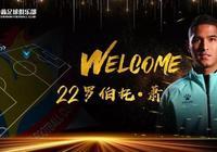 官方:羅伯託·蕭等十人加盟上海申鑫