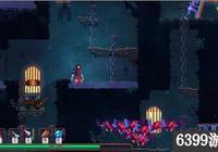 6399:死亡細胞天花板炮塔在哪裡掉落?天花板炮塔獲取方法詳解