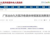 廣東響應國家促消費政策鬆綁汽車限購