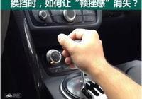 學會這2招,手動擋開得比自動擋車還舒服!