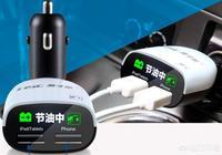有汽車節油這樣的裝置嗎?如果真有,安上之後影響車子動力嗎?